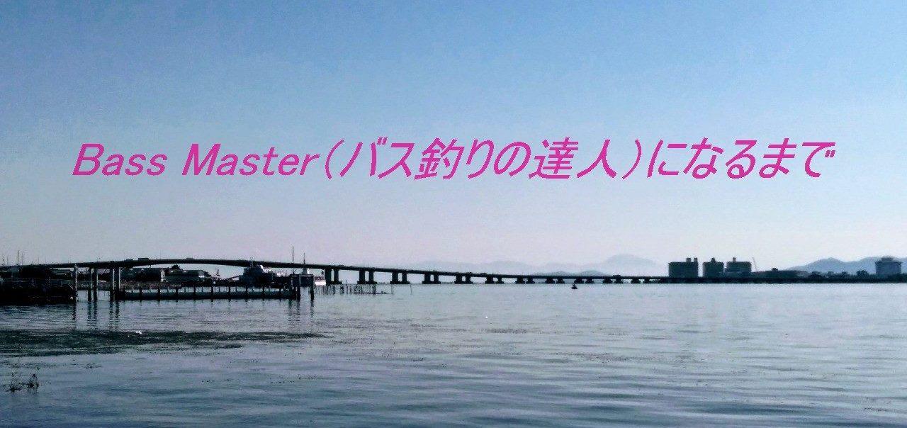 Bass Master(バス釣りの達人) になるまで